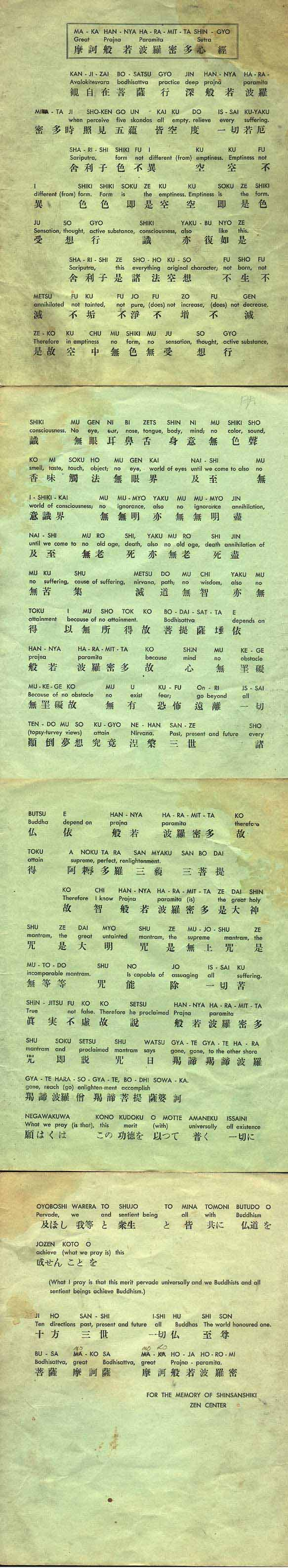A Chant Card for the Heart Sutra